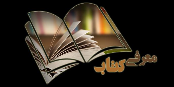 معرفی کتاب بخشنامهها، دستورالعمل ها و آییننامه های رییس قوه قضاییه