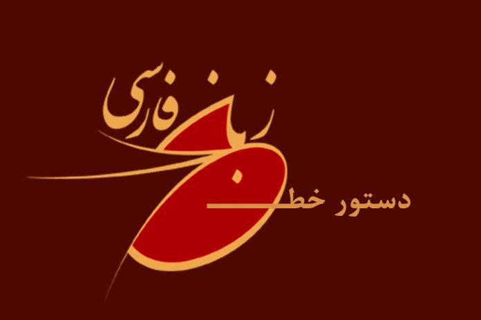 دستور خط فارسی/ قسمت پنجم