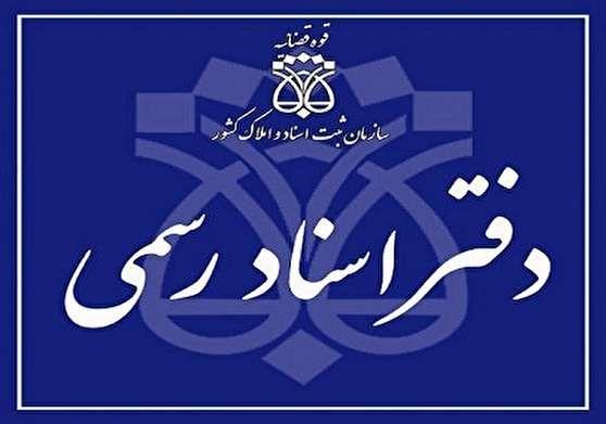 اصلاحیه بخشنامه تعرفه حق التحریر دفاتر اسناد رسمی
