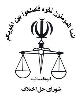 صلاحیت شورای حل اختلاف برای صدور اجراییه آرا صادره از هیات های حل اختلاف کاری و کارفرمایی