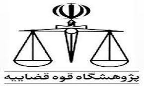 راهاندازی سامانه دسترسی به ساختار قضایی تمام کشورهای دنیا در پژوهشگاه قوه قضائیه
