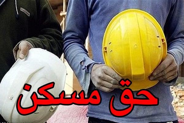 حق مسکن کارگران به ۳۰۰ هزار تومان افزایش یافت