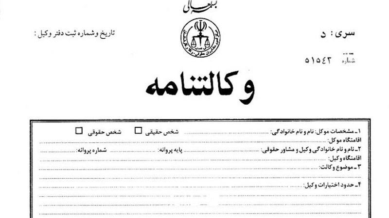 لزوم الصاق و ابطال تمبر مالياتی به وكالتنامه وكيل جهت به جريان انداختن دادخواست