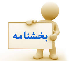 بخشنامه نحوه رسیدگی به دادخواست های مطالبه مهریه