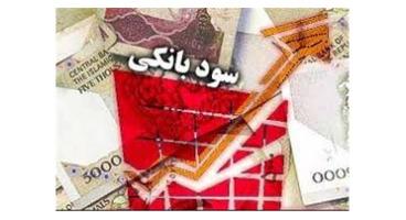 ابطال و بی اعتباری شرط دریافت سود مازاد توسط بانکها